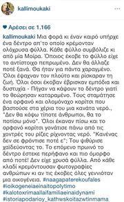 Η Αντωνία Καλλιμούκου ρεμβάζει και φιλοσοφεί