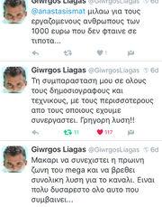 Ο Γιώργος Λιάγκας παίρνει θέση για το Mega