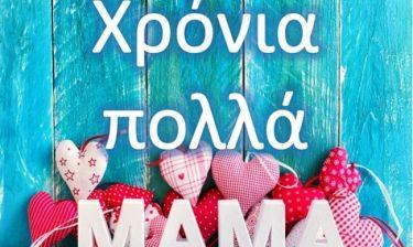 Παγκόσμια Ημέρα της Μητέρας: Μαμά σε αγαπώ για 1000 λόγους και τόσους ακόμη!