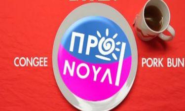 «Πρωινούλι»: Αυτή είναι η νέα αντίπαλη εκπομπή του «Πρωινό»!