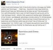 Eurovision 2016: Σκληρή δήλωση Αλέκου Ζαζόπουλου για την εμφάνιση της Ελλάδας