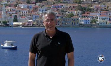 «60' Ελλάδα»: To ταξίδι συνεχίζεται στη Χάλκη