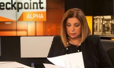 «Checkpoint Alpha»: Αυτή την Κυριακή θα μεταδοθεί ζωντανά