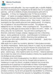 Η ανάρτηση του Μένιου Φουρθιώτη στο Facebook: Το παραμύθι, η γάτα και τα... σκουπίδια