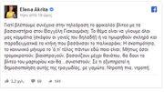 Η Ακρίτα ξεσπά για το βίντεο με τους βασανισμούς του Γιακουμάκη: «Ντροπή πια, ντροπή»