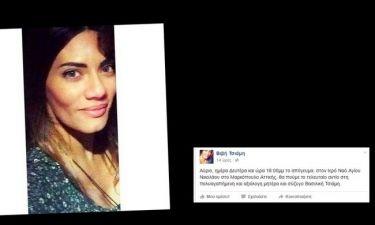 Τραγωδία. Νεκρή η μητέρα της Βιβής Τσιάμη. Σήμερα η Κηδεία (Nassos blog)