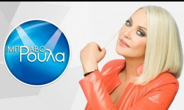 Bravo Ρούλα: Αλλάζει ημέρα προβολής η εκπομπή της Κορομηλά