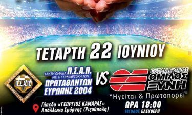 Φιλανθρωπικός Αγώνας μεταξύ της ομάδας του ΠΣΑΠ και της ποδοσφαιρικής ομάδας του Ομίλου ΞΥΝΗ