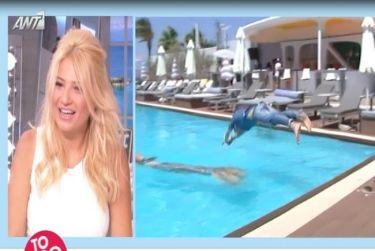 Έπεσε με τα ρούχα στην πισίνα ο δημοσιογράφος του Πρωινού