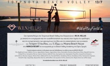 Όλοι παίζουμε για την W.I.N. Hellas στις 13 Ιουλίου! (Αποκλειστικά από την Majenco για το Queen.gr)