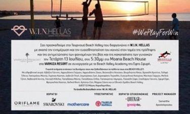 Όλοι παίζουμε για την W.I.N. Hellas στις 13 Ιουλίου !!!