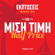 MIGATO Summer Sale έως -50%