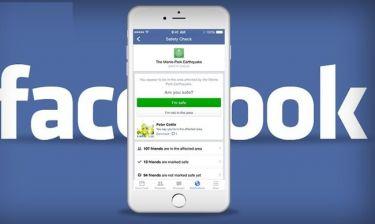 Επίθεση Νίκαια: Το Facebook ενεργοποίησε το Safety Check