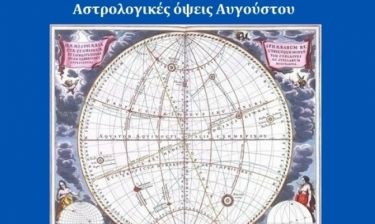 Οι αστρολογικές όψεις του Αυγούστου