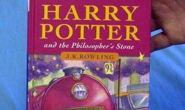Πως τα… μαγικά του Χάρι Πότερ μπορούν να σας κάνουν πλούσιους