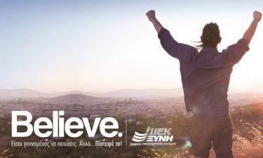 «BELIEVE.»: Η νέα διαφημιστική καμπάνια των ΙΕΚ ΞΥΝΗ