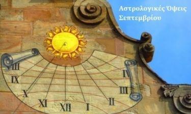 Οι αστρολογικές όψεις του Σεπτεμβρίου