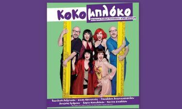 Το «Κοκομπλόκο» στη Θεσσαλονίκη την Κυριακή 4/09 και τη Δευτέρα 5/09