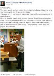 Το μήνυμα του Σακελλαρόπουλου για το Mega: «Έγραψε η τσ@@α η ιστορία ότι…»