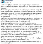 Δημήτρης Τάκης: Η συγκλονιστική ανάρτηση του: «Θα μείνω στο καράβι μέχρι τη τελευταία του στιγμή»