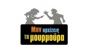 «Μην αρχίζεις τη μουρμούρα» και στα… 20!
