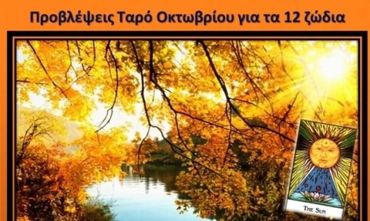 Προβλέψεις Ταρό Οκτωβρίου για τα 12 ζώδια