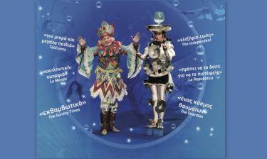 Το «Αόρατο τσίρκο» τον Οκτώβρη στο Παλλάς