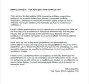 Θάνος Δημάδης: «Τον λόγο τώρα έχει η Δικαιοσύνη»
