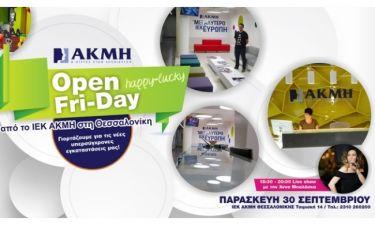 """Open happy-lucky Fri-Day"" από το ΙΕΚ ΑΚΜΗ στη Θεσσαλονίκη"