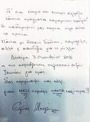 Το χειρόγραφο σημείωμα Ελένης Μενεγάκη στους δημοσιογράφους λίγο πριν την πρεμιέρα της