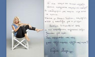 Το χειρόγραφο σημείωμα της Ελένης Μενεγάκη στους δημοσιογράφους λίγο πριν την πρεμιέρα της