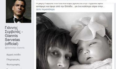 Η συγκλονιστική έκκληση του Σερβετά για την μικρή Ραφαέλα… (Nassos blog)