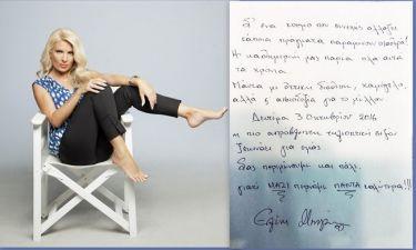 Ελένη Μενεγάκη: Όλα όσα δηλώνει για τον χαρακτήρα της το ιδιόχειρο σημείωμά της