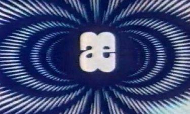 Οι διαφημίσεις των παιδικών μας χρόνων - Τις θυμάστε;