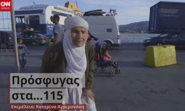 Πρόσφυγας στα 115