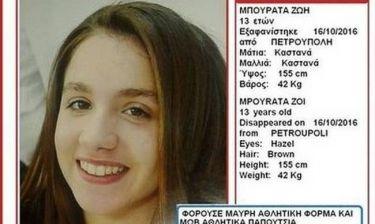 Θρίλερ με την εξαφάνιση της 13χρονης Ζωής - Το άγνωστο περιστατικό με τον γυμνό που την κυνήγησε