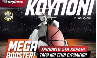 Το MEGA BOOSTER του ΟΠΑΠ και στo μπάσκετ με την Euroleague!