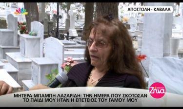 Μητέρα Μπάμπη Λαζαρίδη: «Θέλω να μάθω ποιοι σκότωσαν το παιδί μου»