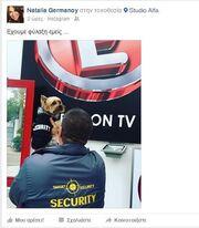 Το σκυλάκι παρουσιάστριας στην φύλαξη του καναλιού
