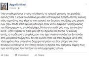 Έξαλλη η Ηλιάδη με την Κουτσελίνη - Το ξέσπασμα της στο facebook