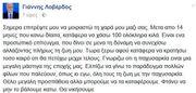Αυτός είναι ο Έλληνας δημοσιογράφος που έχασε 100 κιλά σε 14 μήνες