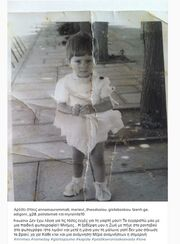Δε θα πιστέψετε ποια Ελληνίδα παρουσιάστρια είναι η μικρή της φωτο