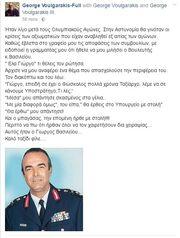 Βουλγαράκης: Η απίθανη ιστορία με τον Βασιλείου που μοιράστηκε στο Facebook