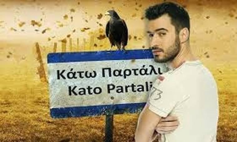 Τσιμιτσέλης: «Στενοχωρήθηκα με το «Κάτω Παρτάλι» και µέχρι τελευταία στιγµή πίστευα...»