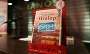 Η Victoria Hislop κυκλοφόρησε το νέο της βιβλίο «Οι καρτ ποσταλ».