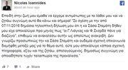Κατηγόρησε τη Σταμάτη ότι διέδιδε τον χωρισμό Σκορδά – Λιάγκα και μετά της ζήτησε δημόσια συγγνώμη