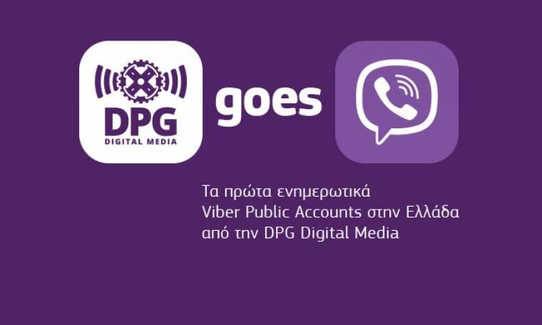Η DPG Digital Media πρωτοπορεί και παρουσιάζει τα πρώτα ενημερωτικά Viber PublicAccounts στην Ελλάδα