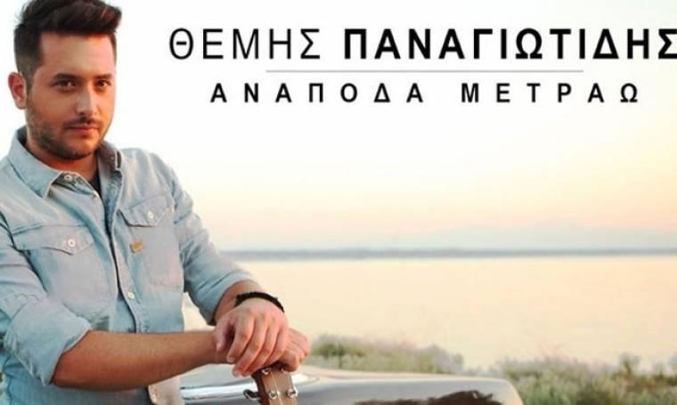 Θέμης Παναγιωτίδης: Μετράει ανάποδα και... κλέβει τις εντυπώσεις