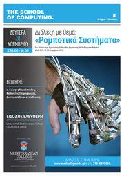 Mediterranean College-Lecture Hall: Διάλεξη με θέμα: «Ρομποτικά Συστήματα»