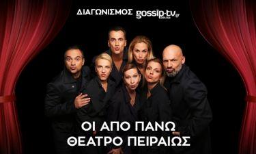 Κερδίστε προσκλήσεις για την επίσημη πρεμιέρα της παράστασης «Οι από πάνω» στο θέατρο Πειραιώς 131